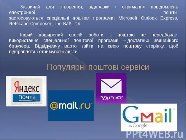 Популярні поштові сервіси