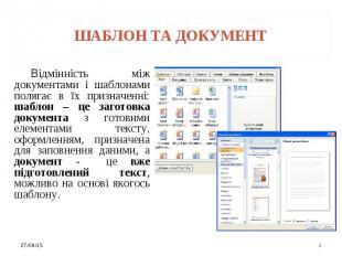 Відмінність між документами і шаблонами полягає в їх призначенні: шаблон – це за