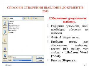 2.Збереження документа як шаблону. 2.Збереження документа як шаблону. Відкрити д