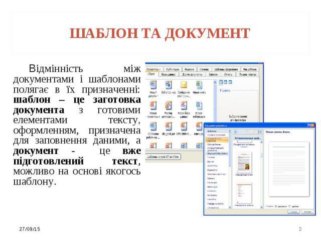 Відмінність між документами і шаблонами полягає в їх призначенні: шаблон – це заготовка документа з готовими елементами тексту, оформленням, призначена для заповнення даними, а документ - це вже підготовлений текст, можливо на основі якогось шаблону…