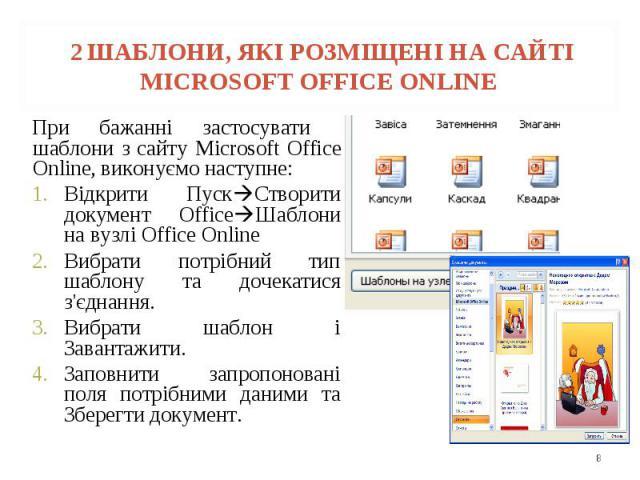 При бажанні застосувати шаблони з сайту Microsoft Office Online, виконуємо наступне: При бажанні застосувати шаблони з сайту Microsoft Office Online, виконуємо наступне: Відкрити Пуск Створити документ Office Шаблони на вузлі Office Online Вибрати п…