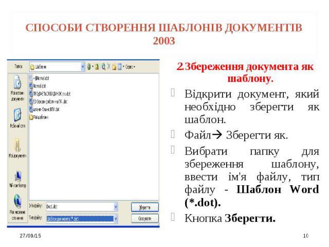 2.Збереження документа як шаблону. 2.Збереження документа як шаблону. Відкрити документ, який необхідно зберегти як шаблон. Файл Зберегти як. Вибрати папку для збереження шаблону, ввести ім'я файлу, тип файлу - Шаблон Word (*.dot). Кнопка Зберегти.