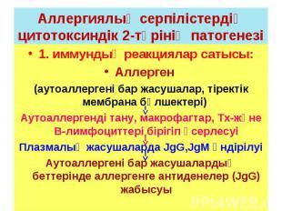 1. иммундық реакциялар сатысы: 1. иммундық реакциялар сатысы: Аллерген (аутоалле