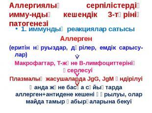 1. иммундық реакциялар сатысы 1. иммундық реакциялар сатысы Аллерген (еритін нәр