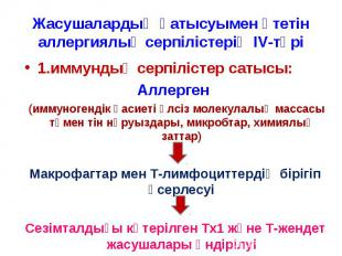 1.иммундық серпілістер сатысы: 1.иммундық серпілістер сатысы: Аллерген (иммуноге