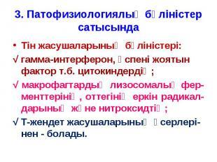 Тін жасушаларының бүліністері: Тін жасушаларының бүліністері: √ гамма-интерферон