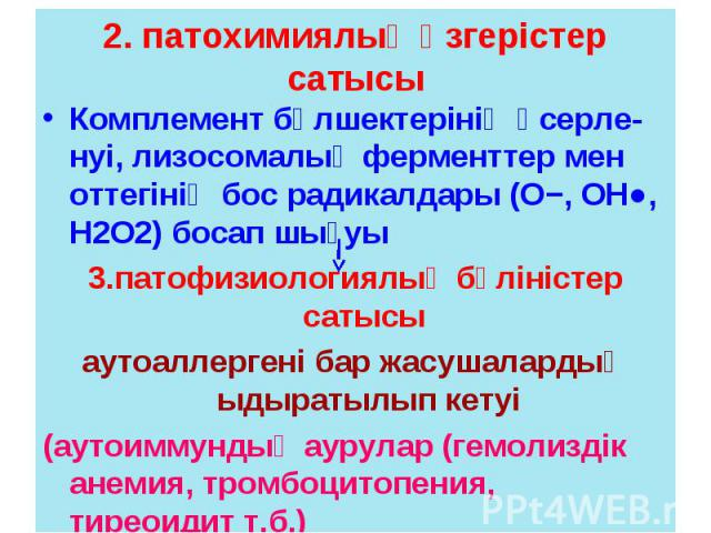 Комплемент бөлшектерінің әсерле-нуі, лизосомалық ферменттер мен оттегінің бос радикалдары (О−, ОН●, Н2О2) босап шығуы Комплемент бөлшектерінің әсерле-нуі, лизосомалық ферменттер мен оттегінің бос радикалдары (О−, ОН●, Н2О2) босап шығуы 3.патофизиоло…