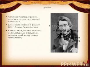 Джон Рёскин Английский писатель, художник, теоретик искусства, литературный крит