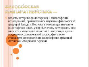 область историко-философских и философских исследований, сравнительное изучение