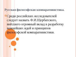 Среди российских исследователей следует назвать Ф.И.Щербатского, внёсшего огромн