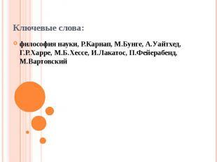 философия науки, Р.Карнап, М.Бунге, А.Уайтхед, Г.Р.Харре, М.Б.Хессе, И.Лакатос,