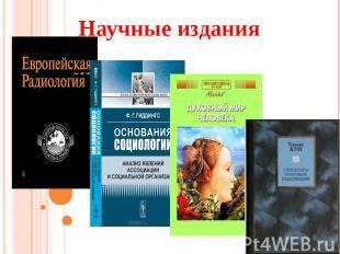 Научные издания Научные издания