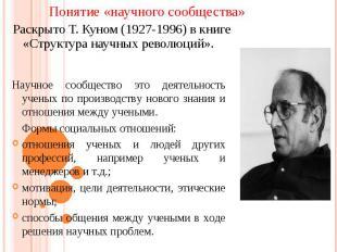 Раскрыто Т. Куном (1927-1996) в книге «Структура научных революций». Раскрыто Т.