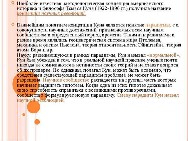 Наиболее известная методологическая концепция американского историка и философа Томаса Куна (1922-1996 гг.) получила название концепции научных революций. Наиболее известная методологическая концепция американского историка и философа Томаса Куна (1…