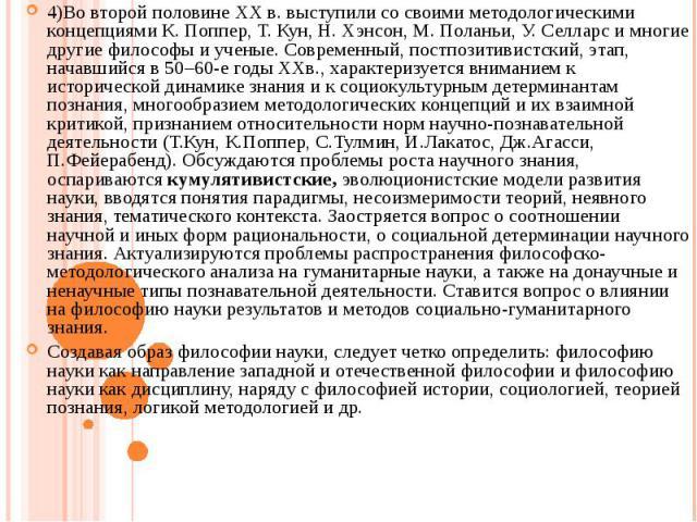 4)Во второй половине XX в. выступили со своими методологическими концепциями К. Поппер, Т. Кун, Н. Хэнсон, М. Поланьи, У. Селларс и многие другие философы и ученые. Современный, постпозитивистский, этап, начавшийся в 50–60-е годы XXв., характеризует…