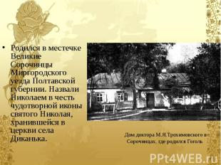 Родился в местечке Великие Сорочинцы Миргородского уезда Полтавской губернии. На