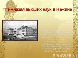Гимназия высших наук в Нежине В мае 1821 поступил в гимназию высших наук в Нежин