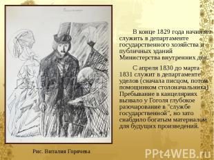 В конце 1829 года начинает служить в департаменте государственного хозяйства и п