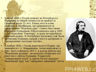 В июне 1836 г. Гоголь уезжает из Петербурга в Германию (в общей сложности он про