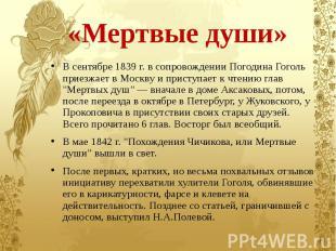 «Мертвые души» В сентябре 1839 г. в сопровождении Погодина Гоголь приезжает в Мо