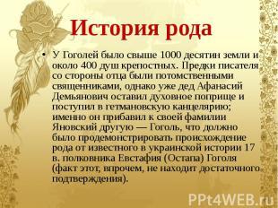 История рода У Гоголей было свыше 1000 десятин земли и около 400 душ крепостных.
