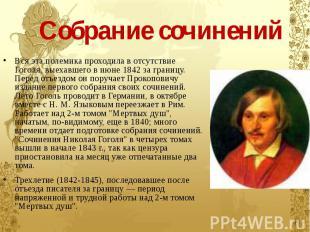Собрание сочинений Вся эта полемика проходила в отсутствие Гоголя, выехавшего в