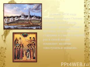 В июне 1850 года впервые посещает Оптину пустынь. Всего Гоголь посещает трижды О