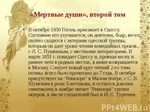 «Мертвые души», второй том В октябре 1850 Гоголь приезжает в Одессу. Состояние е