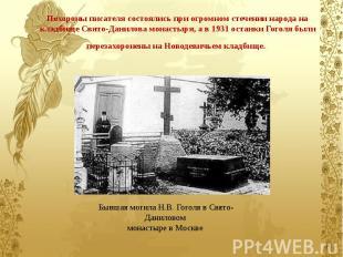 Похороны писателя состоялись при огромном стечении народа на кладбище Свято-Дани