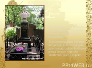 На могиле Гоголя написаны слова из пророка Иеремии: «Горьким словом моим посмеют