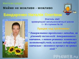 Бондаренко Наталія Олегівна Вчитель хімії криворізької загальноосвітньої школи І