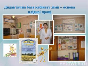 Дидактична база кабінету хімії – основа плідної праці