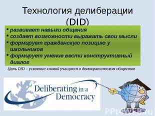 Технология делиберации (DID)