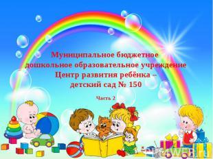 Муниципальное бюджетное дошкольное образовательное учреждение Центр развития реб