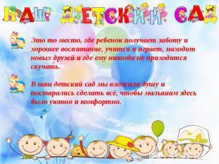 Это то место, где ребенок получает заботу и хорошее воспитание, учится и играет,