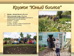 Кружок «Юный биолог»-18 уч-сяКружок «Юный биолог»-18 уч-сяЭкологический отряд :