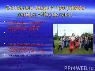 Основные задачи программы лагеря «Журавлик»: организация условий для полноценног