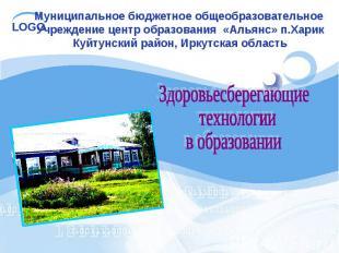 Муниципальное бюджетное общеобразовательное Учреждение центр образования «Альянс
