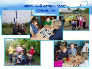Школьный летний лагерь «Журавлик»