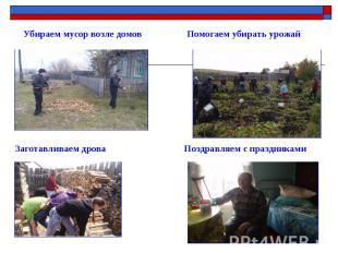 Убираем мусор возле домов Помогаем убирать урожай