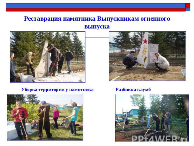 Реставрация памятника Выпускникам огненного выпуска