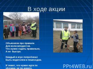 Объясняли про правилаДля велосипедистов.Что нужно ездить правильно,А не быстро.К