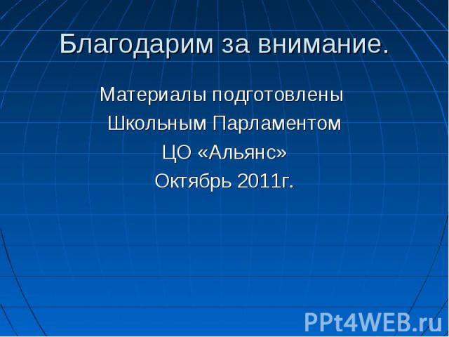 Материалы подготовлены Школьным Парламентом ЦО «Альянс» Октябрь 2011г.