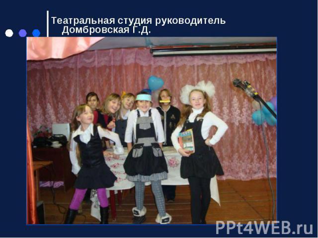 Театральная студия руководитель Домбровская Г.Д.