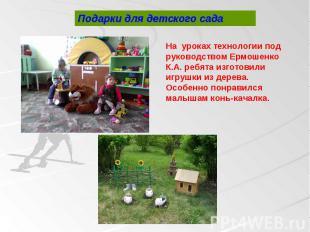 На уроках технологии под руководством Ермошенко К.А. ребята изготовили игрушки и