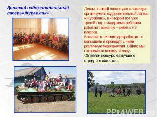 Летом в нашей школе для желающих организуется оздоровительный лагерь «Журавлик»,