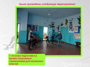 7 «б»класс подготовил и провёл спортивные соревнования для начальных классов