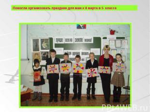 Помогли организовать праздник для мам к 8 марта в 5 классе