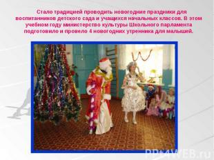 Стало традицией проводить новогодние праздники для воспитанников детского сада и