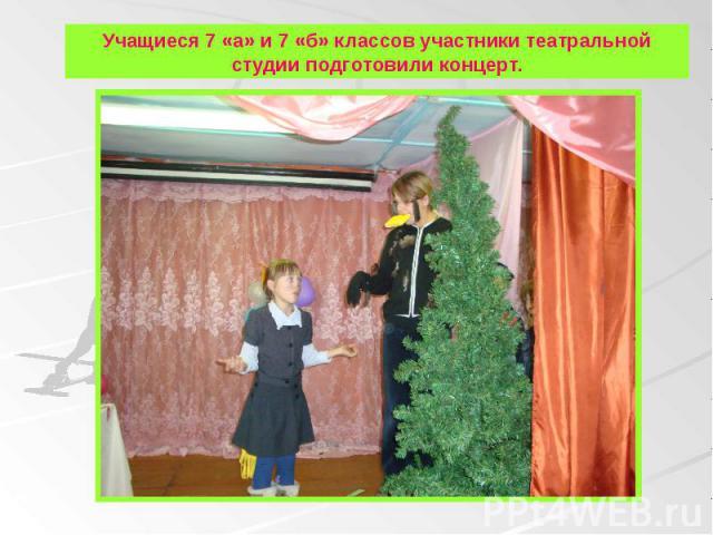 Учащиеся 7 «а» и 7 «б» классов участники театральной студии подготовили концерт.